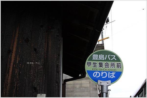 豐島-甲生站.JPG