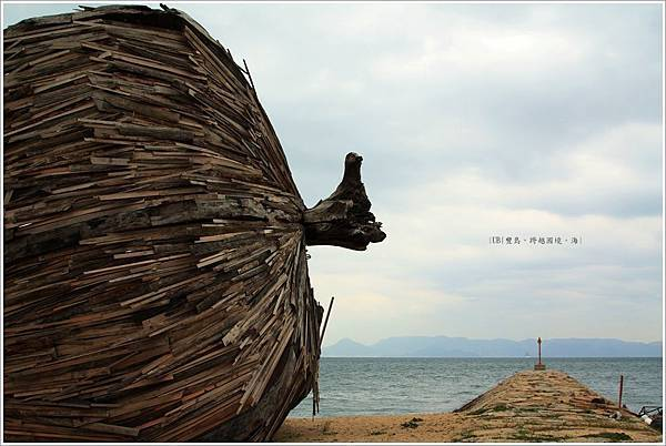 豐島-跨越國境。海-1.JPG