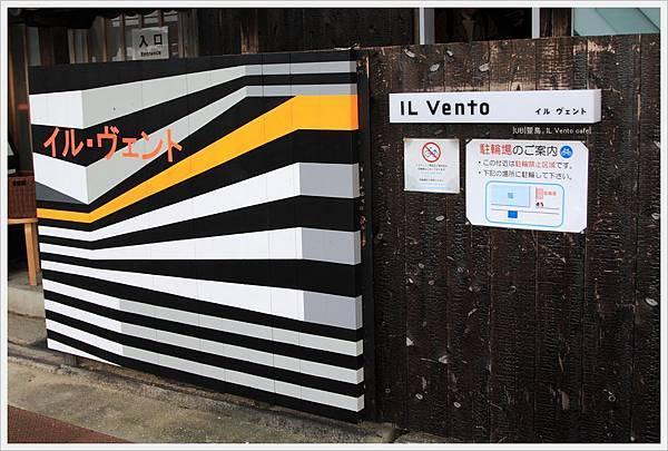 豐島2-cafe IL VENTO門口.JPG