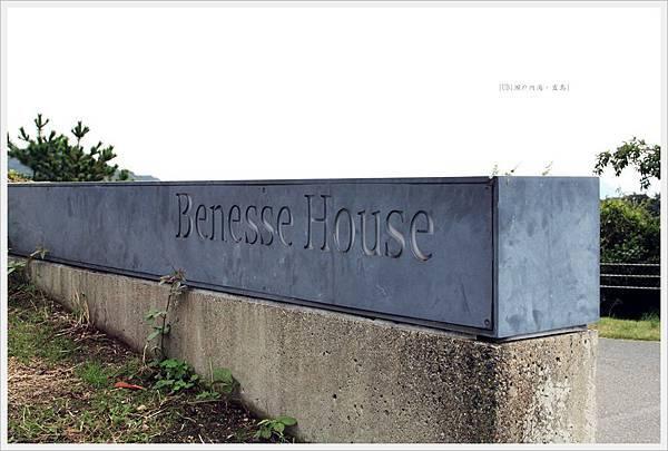 直島-美術-Benesse House-1.JPG