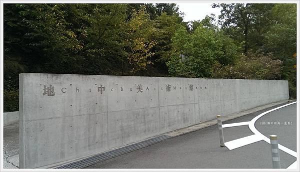 直島-美術-地中美術入口.JPG