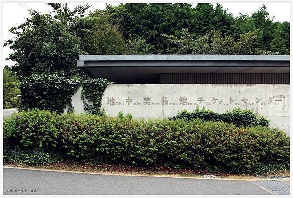 直島-美術-地中美術館票務區.JPG
