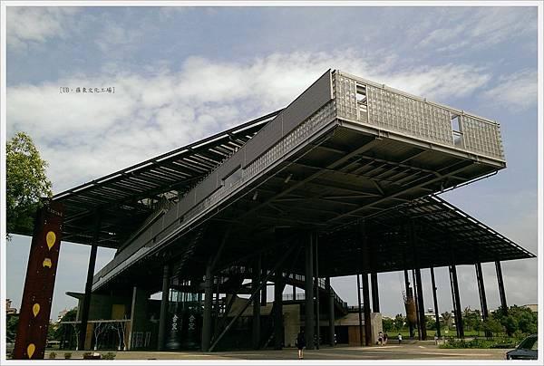 羅東文化工場-整體外觀.jpg