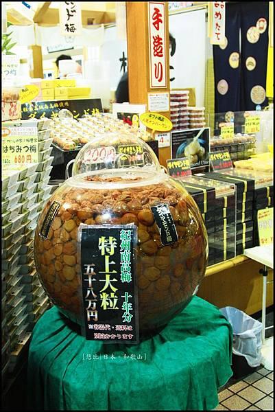 和歌山-白濱魚市場-紀州梅.JPG