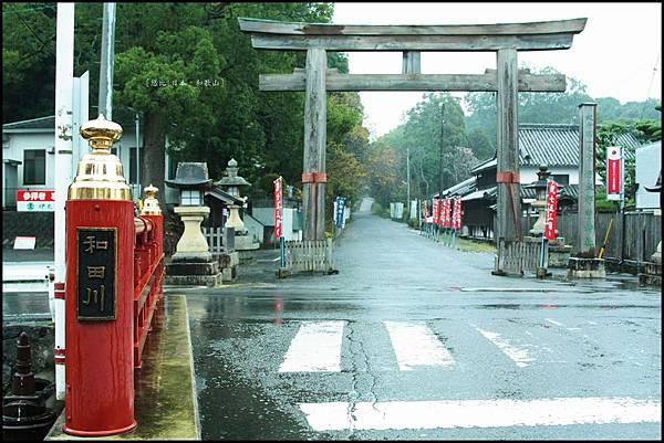 和歌山-伊太祈曾神社.JPG