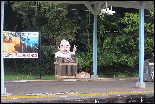 和歌山-泡湯人偶.jpg