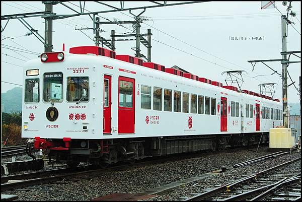 和歌山-草莓電車.JPG
