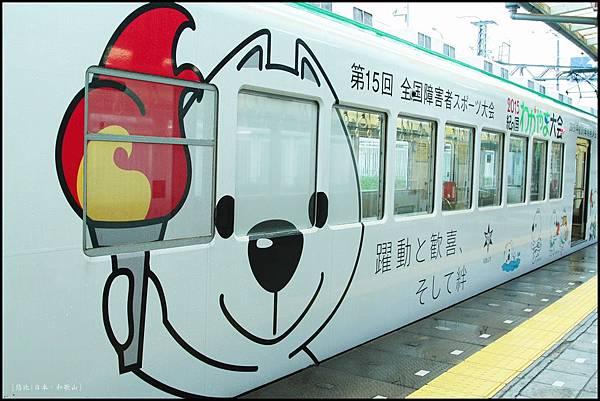 和歌山-運動會加油電車-車身.JPG