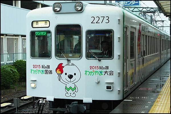 和歌山-運動會加油電車-車頭.JPG