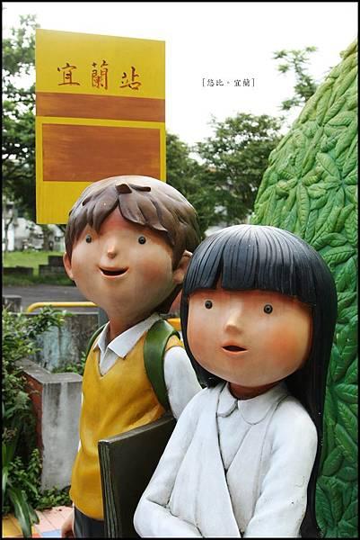 宜蘭-男孩與女孩-2.JPG