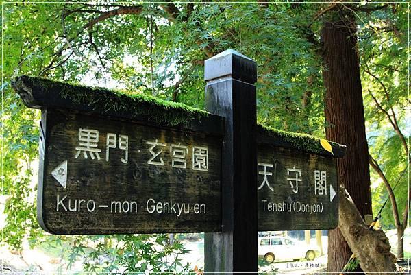 彥根城-玄宮園指標.JPG
