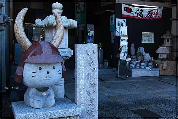 彥根城-彥根大石貓.JPG