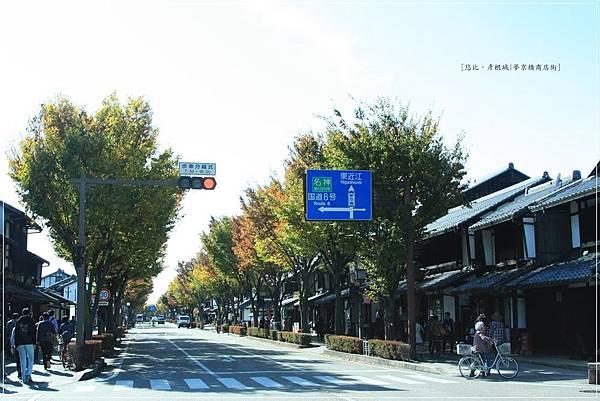 彥根城-夢京橋商店街-1.JPG