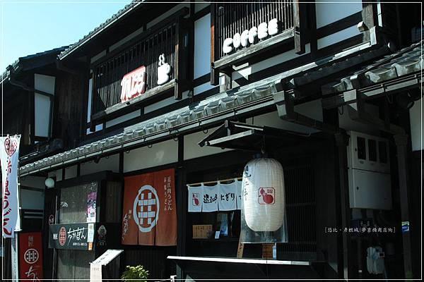 彥根城-夢京橋商店街-3.JPG