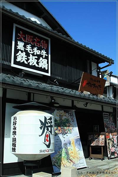 彥根城-夢京橋商店街-4.JPG