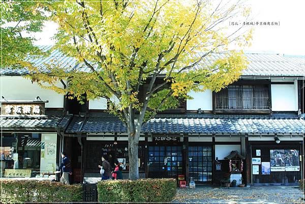 彥根城-夢京橋商店街-5.JPG