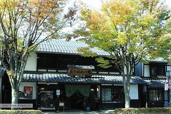 彥根城-夢京橋商店街-6.JPG