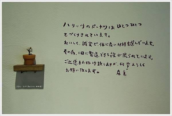 haritts-牆面.JPG