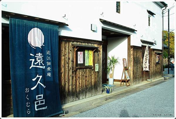 近江八幡-八幡堀-商店-2.JPG