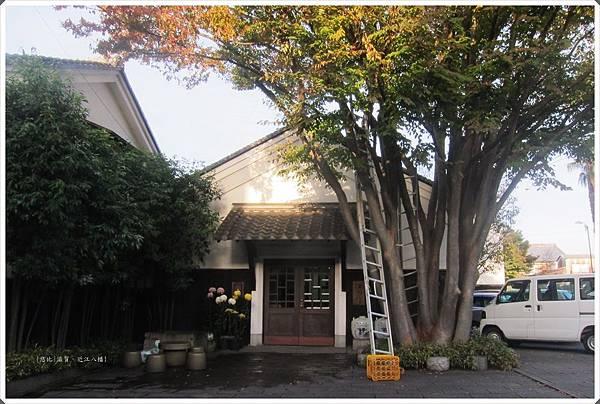 近江八幡-酒遊館.jpg
