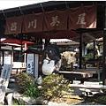 三千院-茶屋.JPG