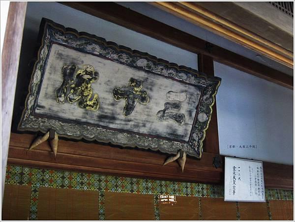 三千院-匾額.JPG