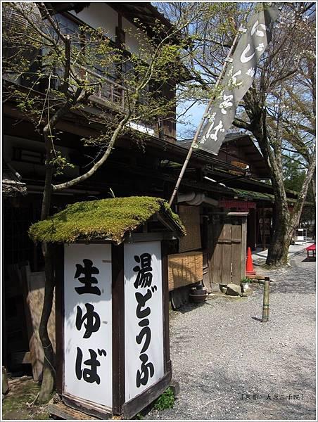 三千院-湯豆腐店.JPG