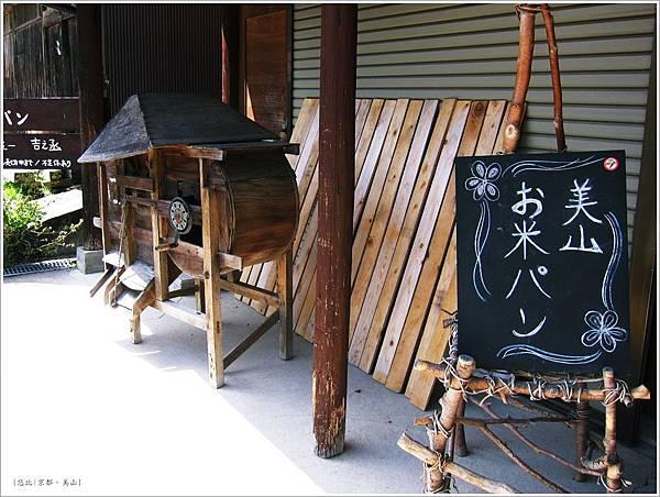 美山-麵包店.JPG