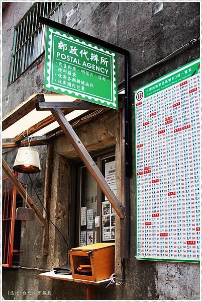 寶藏巖-郵政代辦所.JPG