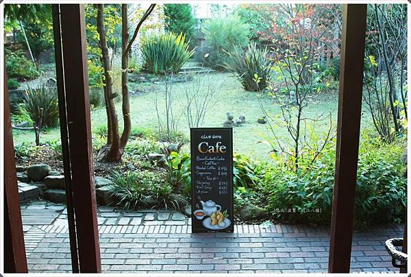 近江八幡-CLUB HARIE-cafe庭院.JPG