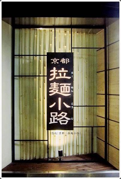京都-拉麵小路.jpg
