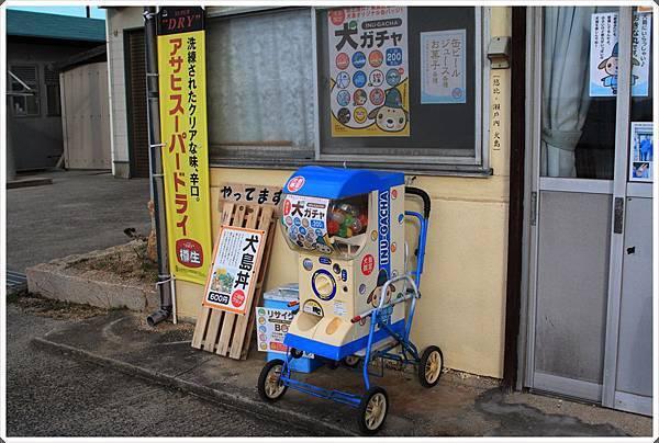 犬島-食玩.JPG