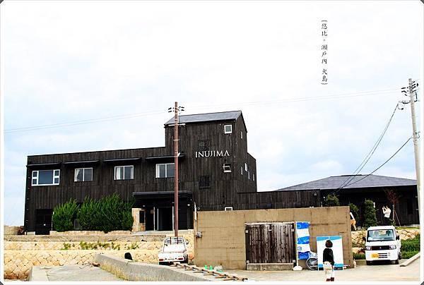 犬島-犬島海濱畫廊.JPG