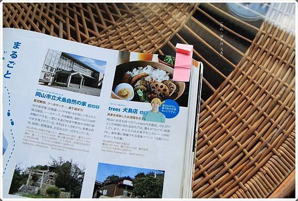 犬島-雜誌.JPG