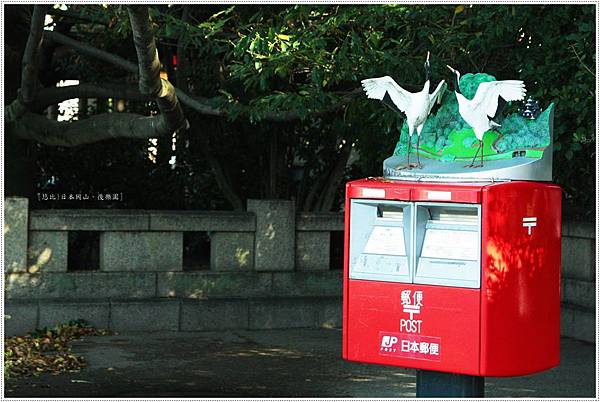 後樂園-郵筒.JPG