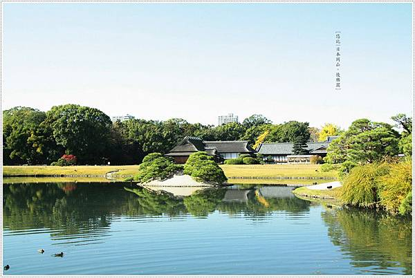 後樂園-園區-13.JPG