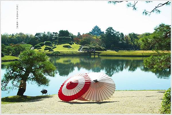 後樂園-澤之池遠眺岡山城-1.JPG
