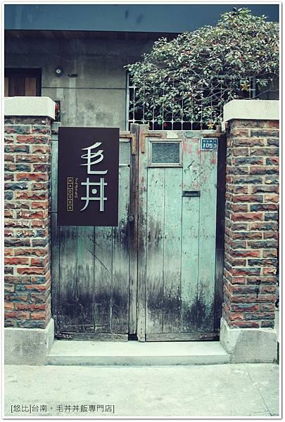 毛丼-招牌門.JPG