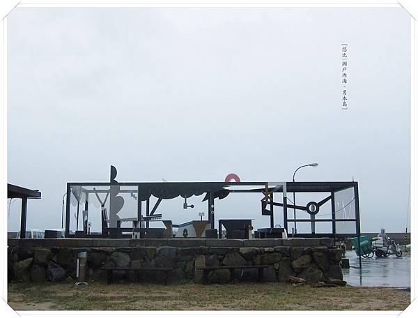 男木島-理所當然就是理所當然.JPG