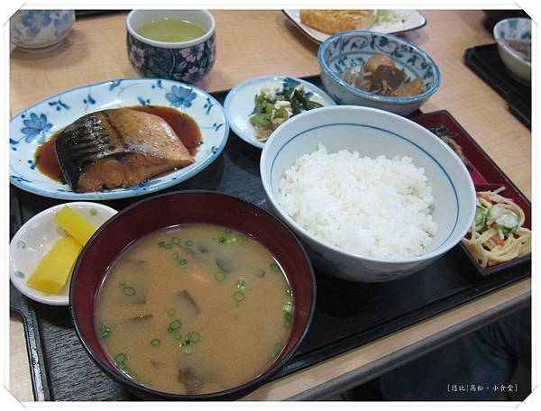 高松-小食堂-3.JPG