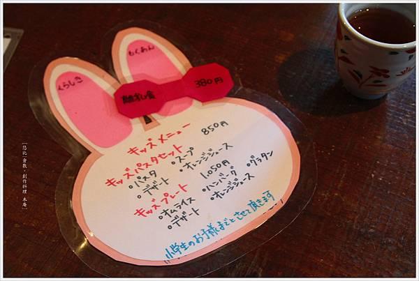 木庵-兒童menu.JPG