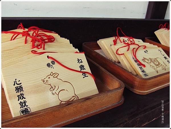 下鴨神社-12生肖繪馬.JPG