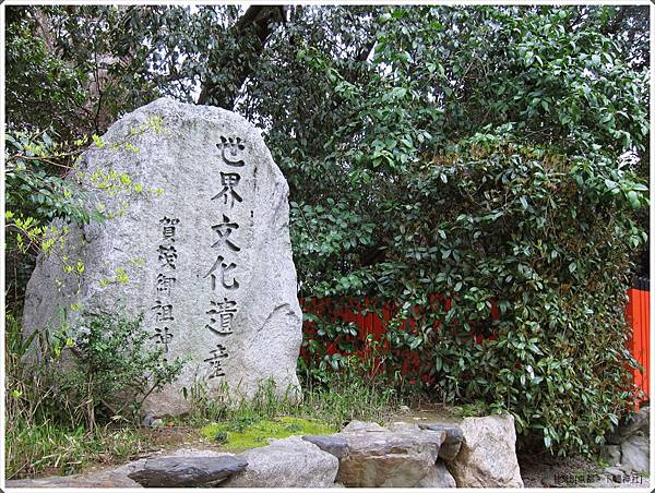 下鴨神社-世界文化遺產石.JPG