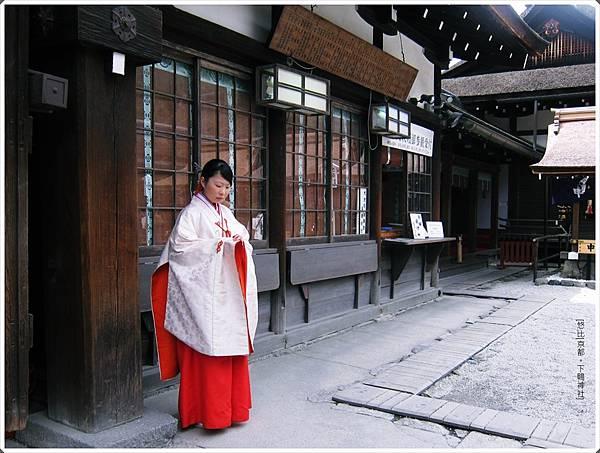 下鴨神社-巫女桑.JPG