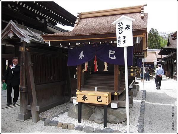 下鴨神社-言社.JPG