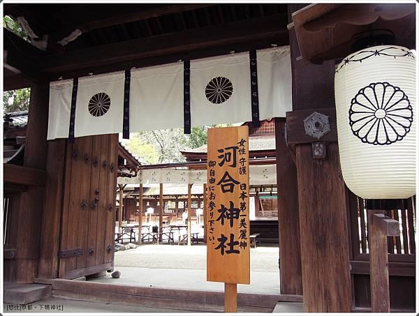 下鴨神社-河合神社-入口.JPG
