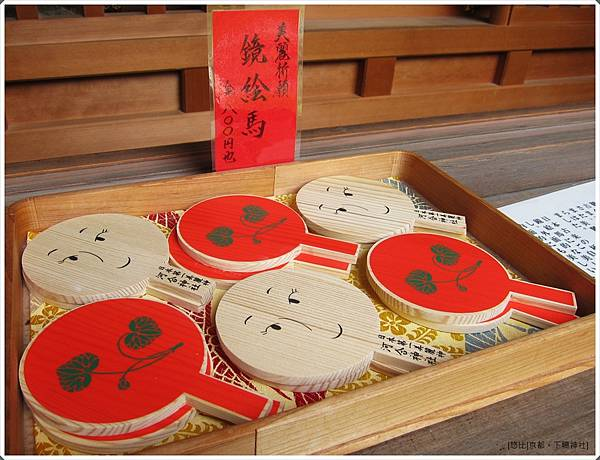 下鴨神社-河合神社-鏡繪馬-2.JPG