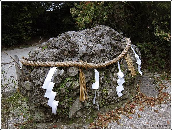 下鴨神社-注連繩的石頭.JPG