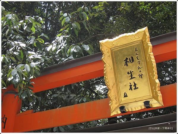 下鴨神社-相生社.JPG