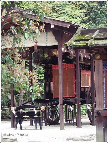 下鴨神社-御車舍.JPG